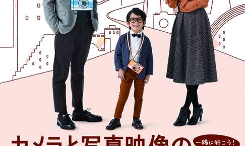 CP+2017ポスター