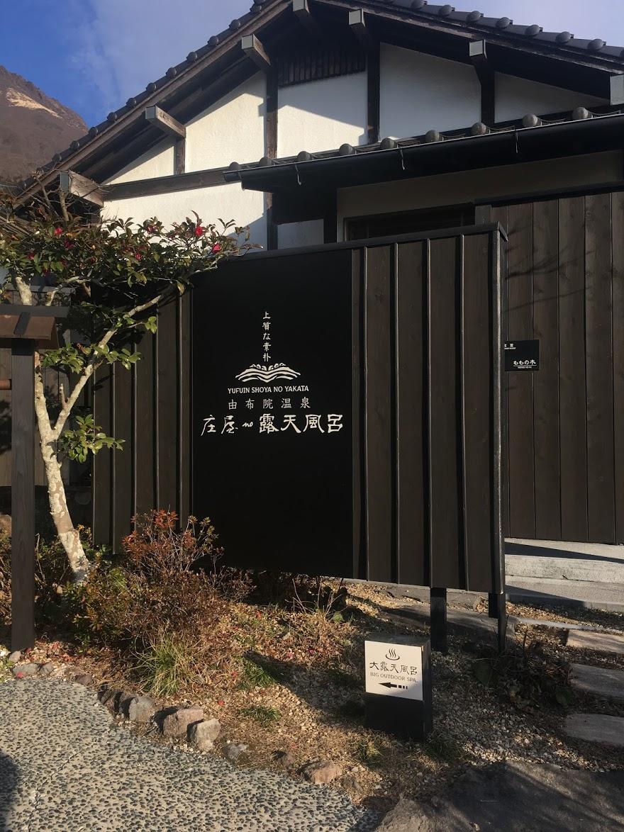 湯布院温泉庄屋の館