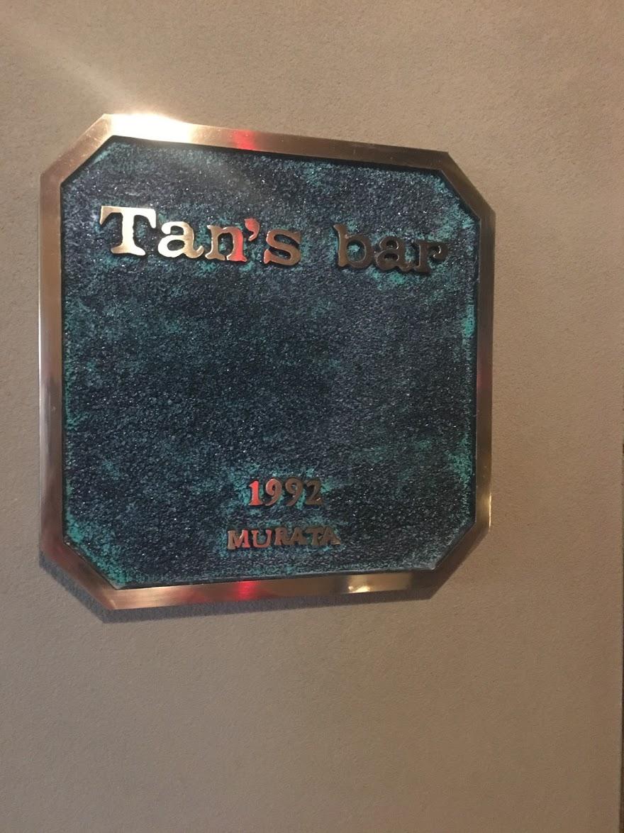 Tan'sBarプレート