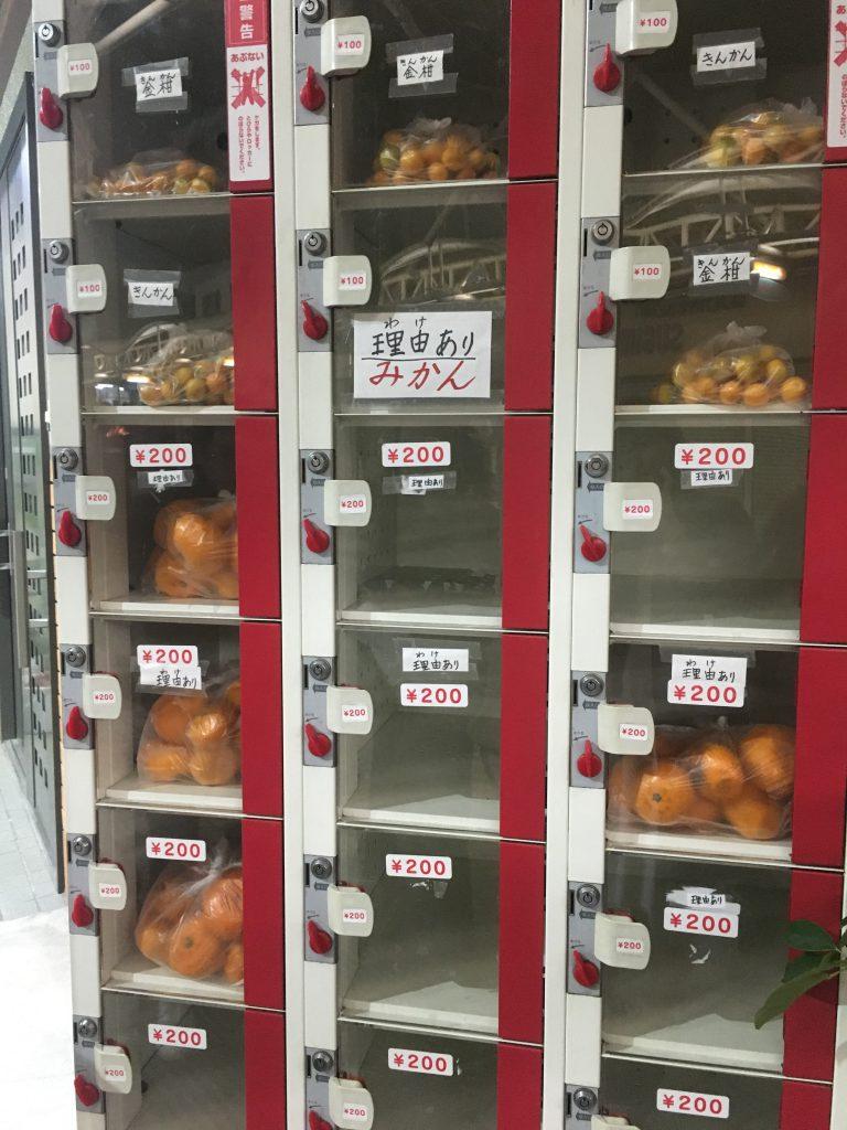 熱海みかんの自販機