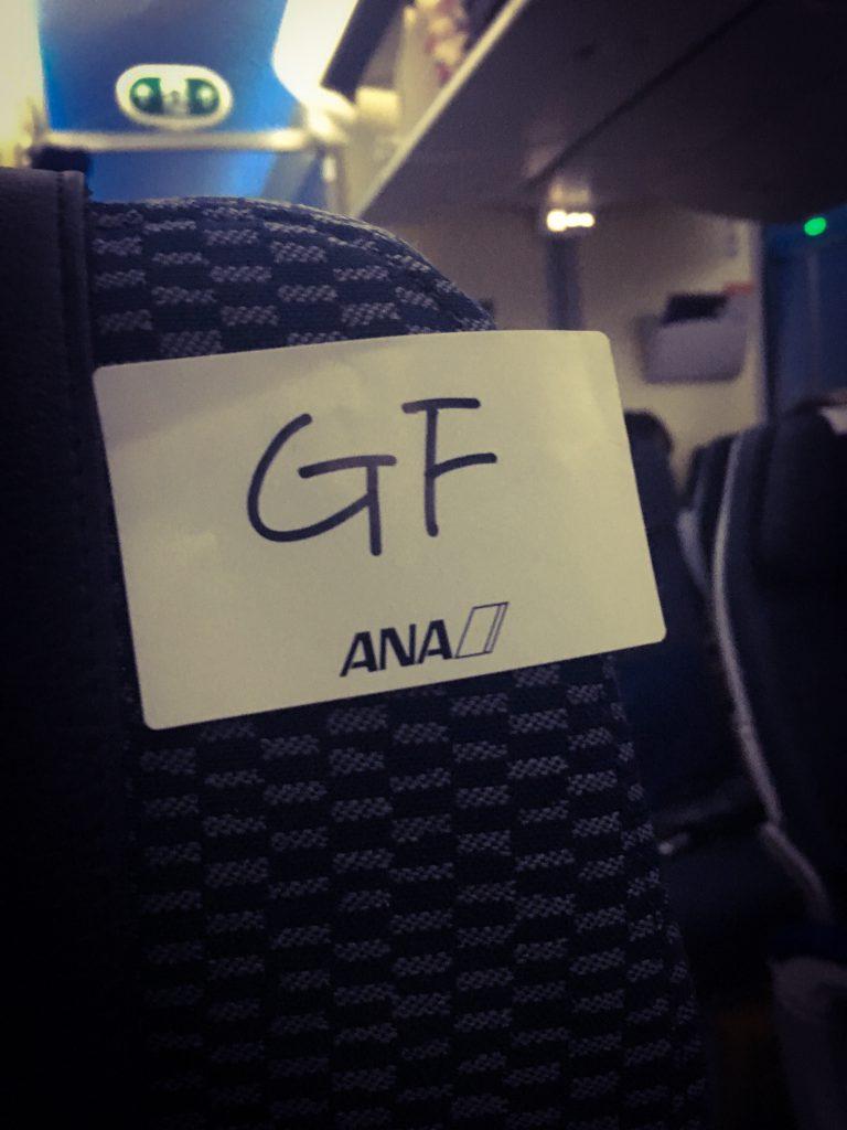 ANA機内食GFシール