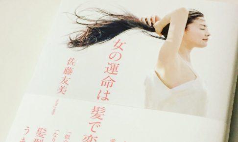 佐藤友美「女の運命は髪で変わる」