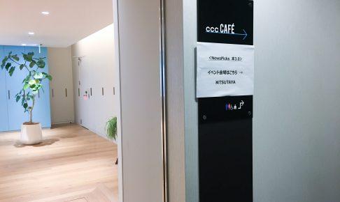 NewsPicsアカデミア本3.0会場