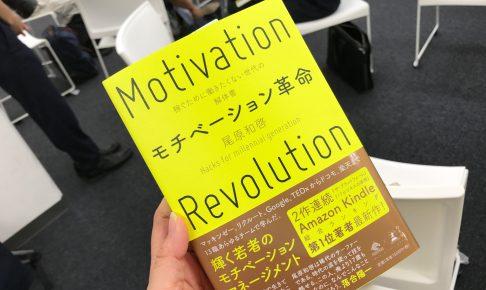 「モチベーション革命」尾原和啓